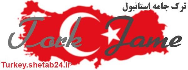 خرید مستقیم لباس از ترکیه | ترک جامه استانبول